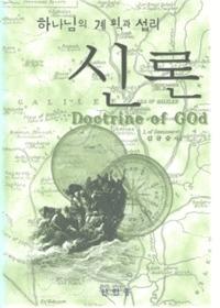 신론 : 하나님의 계획과 섭리