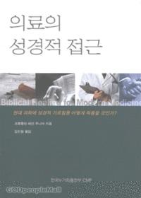 의료의 성경적 접근 : 현대 의학에 성경적 가르침을 어떻게 적용할 것인가?