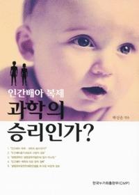 인간배아 복제 과학의 승리인가?