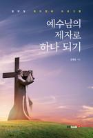 예수님의 제자로 하나 되기