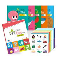 꾸물이 한글(2단계) - 듣기 읽기 놀이책 1권, 쓰고 풀고 연습장 5권, 낱말카드 144장