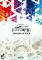 CCM 씨씨엠 리하모니 바이블 (악보)