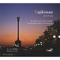 Tajikistan ; 타지키스탄