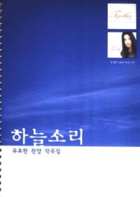 하늘소리 (악보) : 유요한 찬양 작곡집