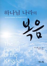 [개정판] 하나님 나라의 복음