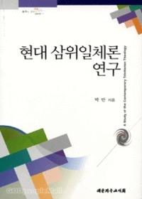 현대 삼위일체론 연구