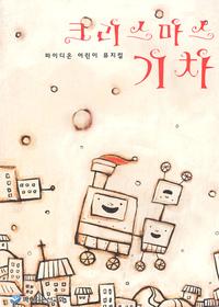 파이디온 어린이 뮤지컬 - 크리스마스 기차(DVD)