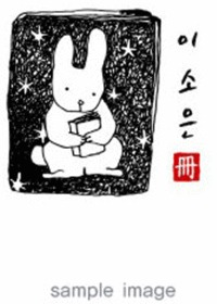 책도장 - 책을 든 토끼