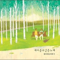 꿈이있는자유 6집 - 내 마음과 같은 노래 (CD)