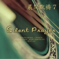 중국어 침묵기도 7 (CD)