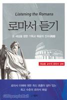 로마서 듣기 : 온 세상을 향한 기독교 복음의 진수(眞髓) - 최갑종 교수의 로마서 강해 (반양장)