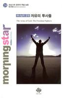 하나님의 군대 : 자유의 투사들 - 모닝스타 코리아저널 24호 (Vol.19-No.3)