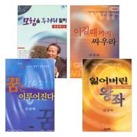 김상복 목사의 창세기 강해 세트(전4권)