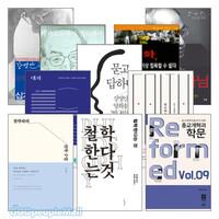 강영안 교수 저서 세트(전9권)