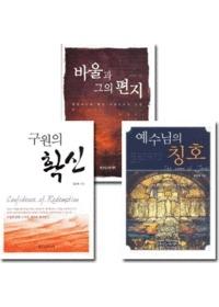 김진욱 목사 저서 세트(전3권)