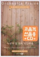 모스틀리 필하모닉 오케스트라 찬양 Vol.03 (CD)