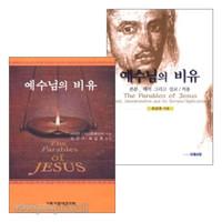 예수님의 비유 관련 도서 세트C(전2권)