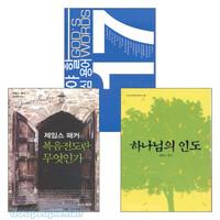 제임스 패커 2011~2012년 출간(개정)도서 세트(전4권)
