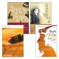 유관재 목사 저서 세트(전5권)