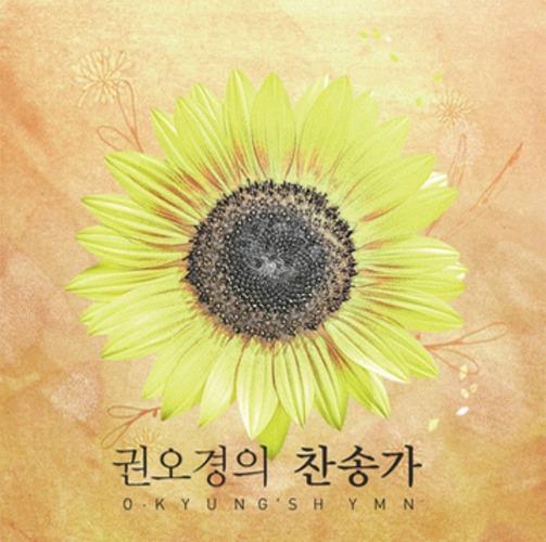 권오경의 찬송가(CD)