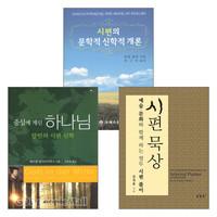 시편 문학 관련 도서 세트(전3권)