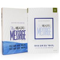 메시지 신약 세트 -  한글판+영한대역 (전2권)