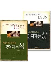 맥스 루케이도 예수님의 말씀을 경험하는 삶  마음을 닮아가는 삶 세트(전2권)