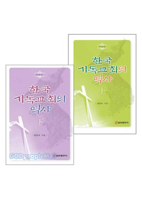 한국기독교회의 역사 상하권 세트 (전2권)