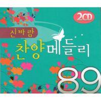 신바람찬양메들리89(2CD)