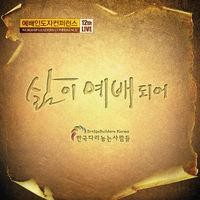예배인도자컨퍼런스 12th LIVE (2CD)