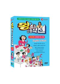 정철영어 - 왕초보 탈출작전 3단계 DVD