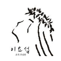 이요섭 - 오직 주님만 (CD)