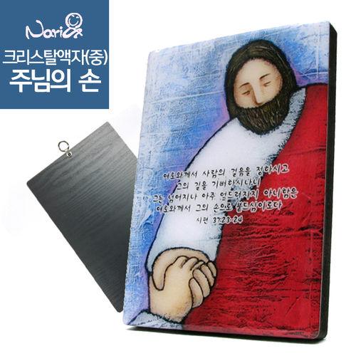 [나리앤]사랑담은 크리스탈액자(중) - 주님의손