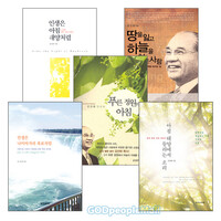 김선태 목사 저서 세트(전5권)