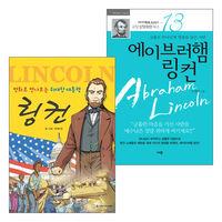 에이브러햄 링컨 - 부모와 어린이가 함께 읽는 위인 세트(전2권)