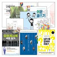 김재욱 단행본 저서 세트(전10권)
