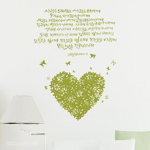 (그래픽 스티커)사랑은 오래참고_고린도전서13:4-7