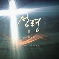 성령 vol.3 - 십자가 그 바람이 Produced by 이권희 (CD)