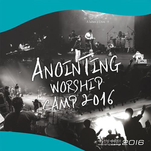 어노인팅 예배캠프 2016 LIVE (2CD)
