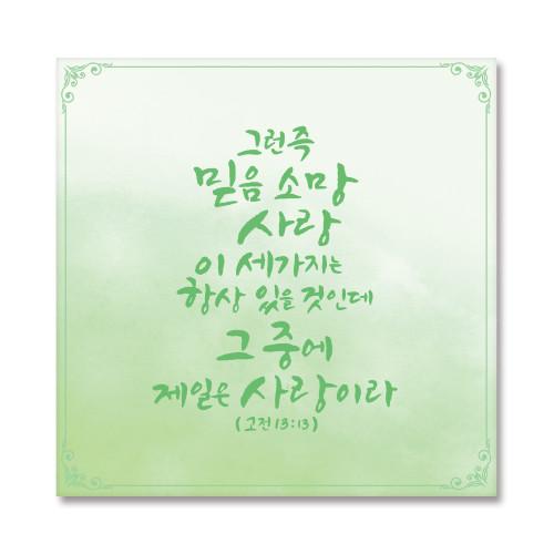 성경말씀현수막-016 ( 70 x 70 )