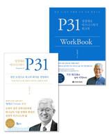 P31 세트 (본책+워크북)