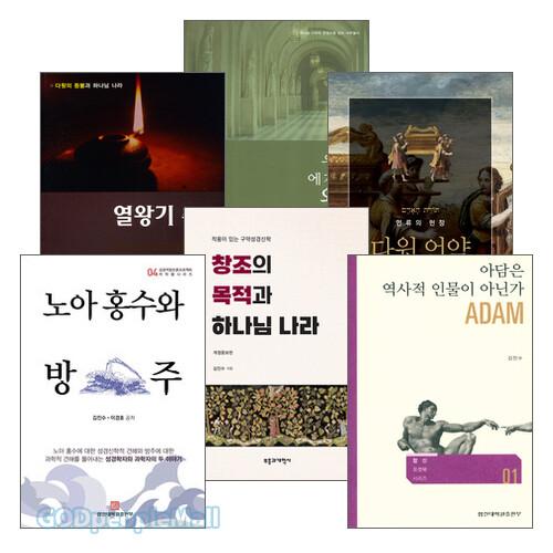 김진수 목사 저서 세트(전3권)