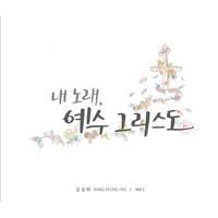 강승희 - 내 노래, 예수 그리스도 (CD)
