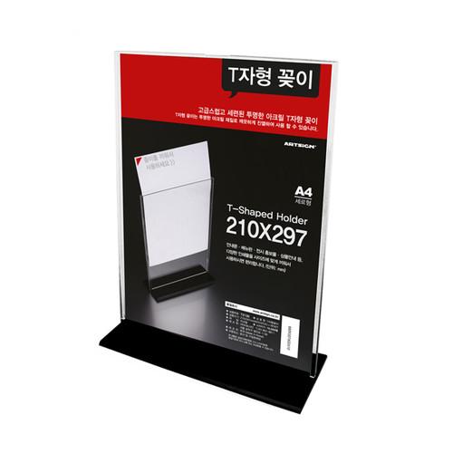 T2130 - A4 T자형꽂이 세로 210x297mm 양면꽂이 메뉴꽂이