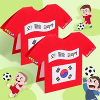 북아트-축구국가대표유니폼 (5개이상구매가능)