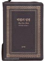성서원 빅컬러성경 고급판 대 합본(색인/천연가죽/지퍼/초코)