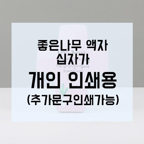 [개인 인쇄용]청현재이 좋은나무액자_십자가