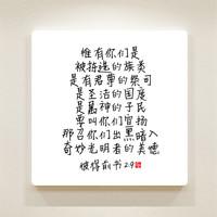 순수캘리 중국어말씀액자 - CSA0015 베드로전서 2장 9절