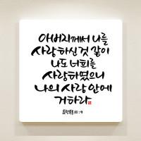 순수캘리 성경말씀액자-SA0116 요한복음 15장 9절