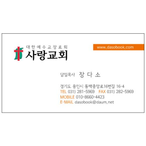 교회명함-004 ( 9 x 5 )